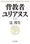 背教者ユリアヌス(三)