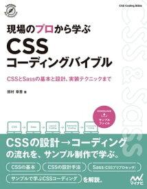 現場のプロから学ぶ CSSコーディングバイブル【電子書籍】[ 田村 章吾 ]