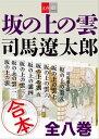 合本 坂の上の雲【文春e-Books】【電子書籍】[ 司馬遼太郎 ]