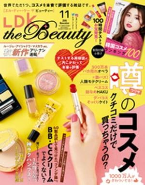 LDK the Beauty (エル・ディー・ケー ザ ビューティー)2018年11月号【電子書籍】[ LDK the Beauty編集部 ]