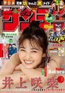 週刊少年サンデー 2021年41号(2021年9月8日発売)