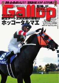 週刊Gallop 2014年12月14日号 2014年12月14日号【電子書籍】