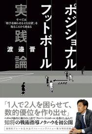 ポジショナルフットボール実践論 すべては「相手を困らせる立ち位置」を取ることから始まる【電子書籍】[ 渡邉晋 ]
