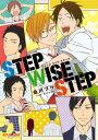 STEP WISE STEP【電子書籍】[ 会川フゥ ]