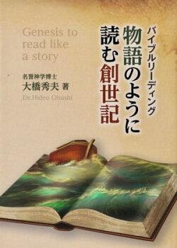 物語のように読む 創世記