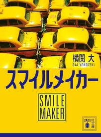 スマイルメイカー【電子書籍】[ 横関大 ]