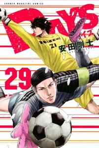 DAYS 29巻 (週刊少年マガジン)