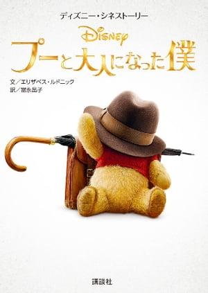 ディズニー・シネストーリー プーと大人になった僕【電子書籍】[ ディズニー ]