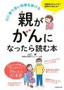 親ががんになったら読む本【電子書籍】[ 山口 建 ]
