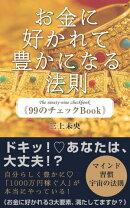 お金に好かれて豊かになる法則 「99のチェックBook」