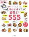一生やせぐせがつく 糖質オフ555レシピ【電子書籍】