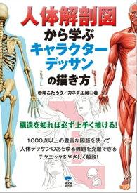 人体解剖図から学ぶキャラクターデッサンの描き方【電子書籍】[ 岩崎こたろう ]