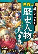 超ビジュアル!世界の歴史人物大事典