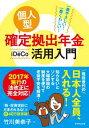 個人型確定拠出年金iDeCo(イデコ)活用入門【電子書籍】[ 竹川美奈子 ]