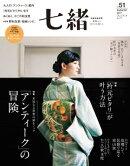 七緒 vol.51ー (プレジデントムック)