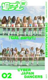 <週プレ PHOTO BOOK> CYBERJAPAN DANCERS「GAL party!!」【電子書籍】[ CYBERJAPAN DANCERS ]