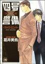 四号×警備ーファイブ・ミニッツー【電子書籍】[ 葛井美鳥 ]