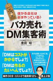 バカ売れ DM集客術【電子書籍】[ 豊田 昭 ]