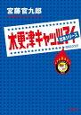 木更津キャッツアイ 日本シリーズ【電子書籍】[ 宮藤 官九郎 ]