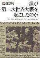 誰が第二次世界大戦を起こしたのか フーバー大統領『裏切られた自由』を読み解く