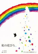 虹の花びら