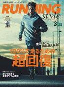 Running Style(ランニング・スタイル) 2015年3月号 Vol.72