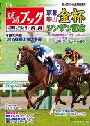 週刊競馬ブック2018年12月29日発売号