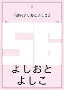 連載2年目は毎月最終日曜発行!『週刊よしおとよしこ 第56回』(よしおとよしこの電子書籍429冊目)