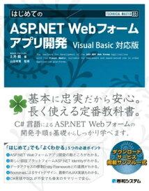 TECHNICAL MASTER はじめてのASP.NET Webフォームアプリ開発 Visual Basic 対応版【電子書籍】[ WINGSプロジェクト土井毅 ]