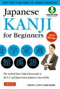 Japanese Kanji for Beginners(JLPT Levels N5 & N4) First Steps to Learning the Ba...