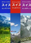 スイス・ハイキング とっておき10コース ユングフラウ地方、ツェルマット、エンガディン地方合冊版
