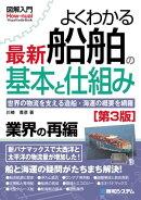 図解入門 よくわかる最新船舶の基本と仕組み[第3版]