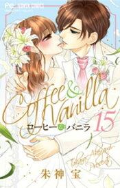 コーヒー&バニラ(15)【電子書籍】[ 朱神宝 ]