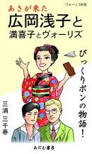 あさが来た 広岡浅子と満喜子とヴォーリズ