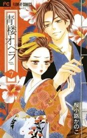 青楼オペラ(7)【電子書籍】[ 桜小路かのこ ]