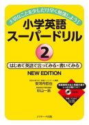 大切なことを少しだけ早く勉強しよう!小学英語スーパードリル2はじめて英語で言ってみる・書いてみる NEW EDITION