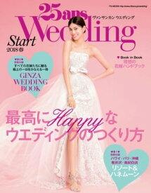25ansウエディング 結婚準備スタート2018春【電子書籍】[ ハースト婦人画報社 ]
