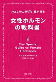 女性ホルモンの教科書わたしのカラダは、私が守る【電子書籍】[ 黒住 紗織 ]