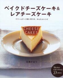 ベイクドチーズケーキ&レアチーズケーキ【電子書籍】[ 石橋 かおり ]
