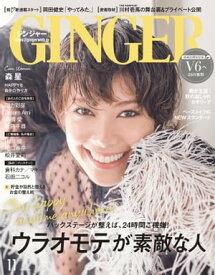 GINGER[ジンジャー] 2020年11月号【電子書籍】[ 幻冬舎 ]