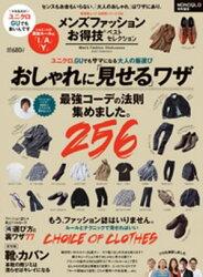 晋遊舎ムック お得技シリーズ126 メンズファションお得技ベストセレクション