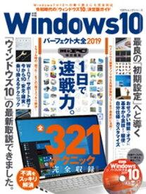 100%ムックシリーズ Windows10パーフェクト大全2019【電子書籍】[ 晋遊舎 ]