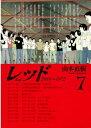 レッド 1969〜19727巻【電子書籍】[ 山本直樹 ]