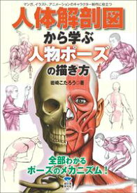 人体解剖図から学ぶ人物ポーズの描き方 マンガ、イラスト、アニメーションのキャラクター制作に役立つ【電子書籍】[ 岩崎こたろう ]