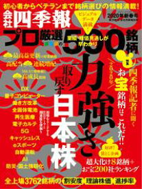 会社四季報プロ500 2020年 新春号【電子書籍】