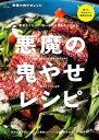悪魔の鬼やせレシピ【電子書籍】[ ロー・タチバナ ]