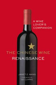 The Chinese Wine RenaissanceA Wine Lover's Companion【電子書籍】[ Janet Z. Wang ]
