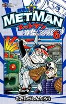 野球の星 メットマン(6)