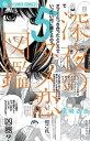 深夜のダメ恋図鑑(5)【電子書籍】[ 尾崎衣良 ]