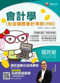 108年會計學(包含國際會計準則IFRS)[國民營事業招考](千華)【電子書籍】[ 陳智音、歐欣亞 ]